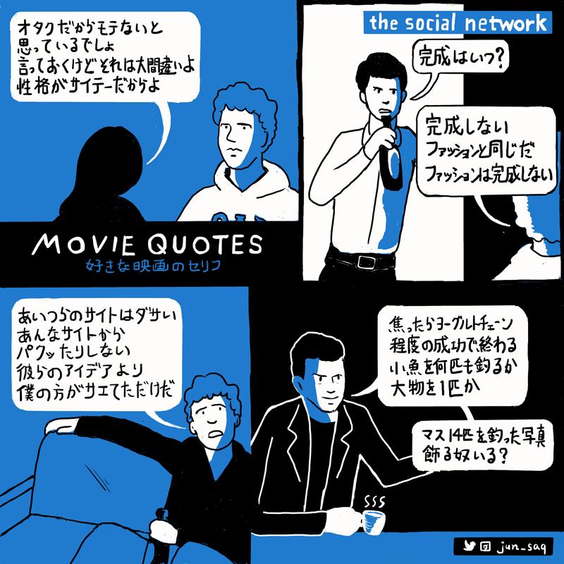 スケッチノート sketchnotes 櫻田潤 ソーシャル・ネットワーク 映画